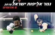 גמר אליפות ישראל בסנוקר - 6 אדומים